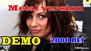 Группа DEMO - 2000 лет [metal cover by MiXprom]