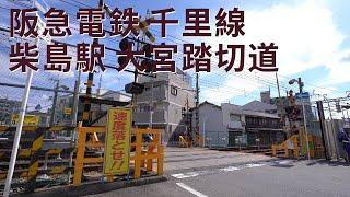 【踏切】阪急電鉄 千里線 柴島駅 大宮踏切道
