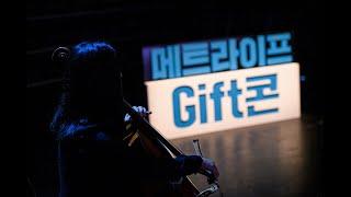 한국메세나협회X 메트라이프재단 첫 온라인 콘서트 '메트…
