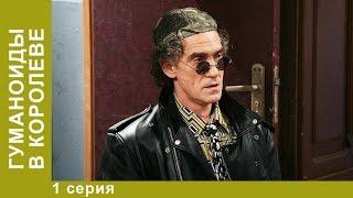 Гуманоиды в Королёве. 1 Серия. Сериал. Комедия. Амедиа
