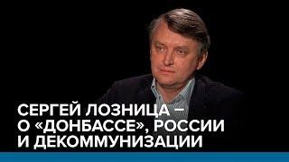 Сергей Лозница - о «Донбассе», России и декоммунизации | Радио Донбасс.Реалии