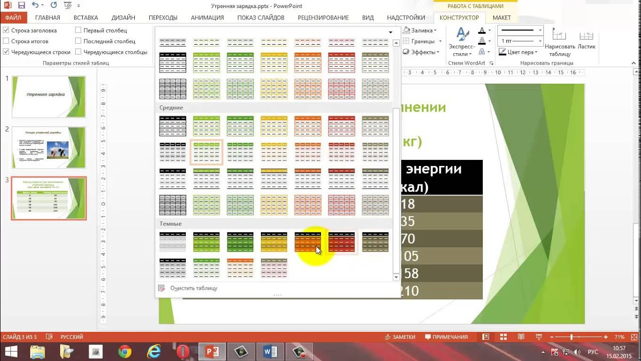 Урок № 3 Power Point 2013 Таблицы