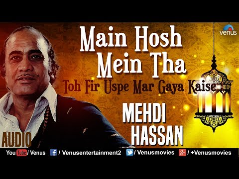 मै होश में था | Main Hosh Mein Tha Full Song | Mehdi Hassan | Best Bollywood Sad Song 2017