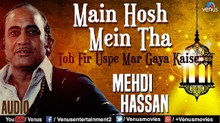 Mehdi Hassan - मै होश में था | Main Hosh Mein Tha Full Song | Best Ghazal Song