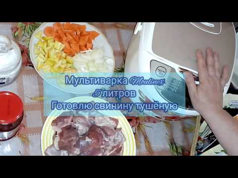 Мясо в томатном соке рецепт в мультиварке