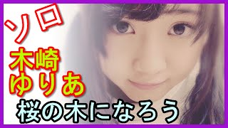 AKB48チーム4のメンバーであり、副キャプテンの木崎ゆりあさんがラジオ...