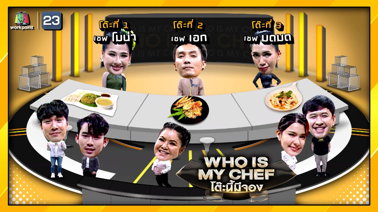 Download โต๊ะนี้มีจอง (WHO IS MY CHEF) | Ep.126 | 30 ก.ค. 64  Full EP