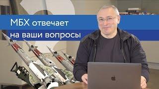 МБХ про ядерное оружие, Беларусь и Ройзмана
