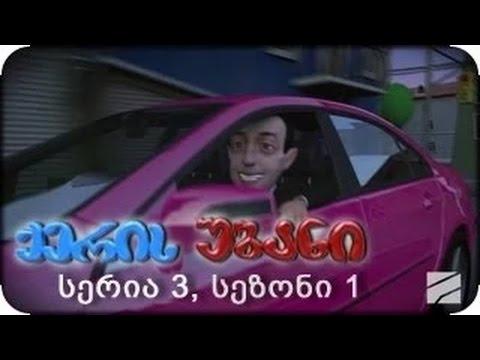 ქერის უბანი, სერია 3 (სეზონი 1) Qeris ubani, Seria 3 (sezoni 1)