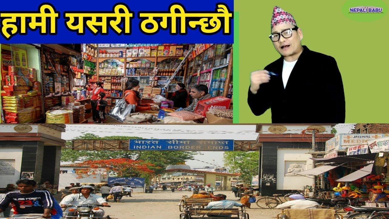 भारतीय पसलमा हामी यसरी ठगीको सिकार हुन्छौ। nepal and india border | nepali babu | nepali new video |