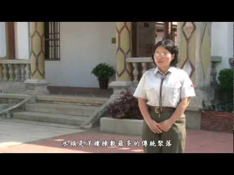 [行動解說員] 金門國家公園 水頭聚落
