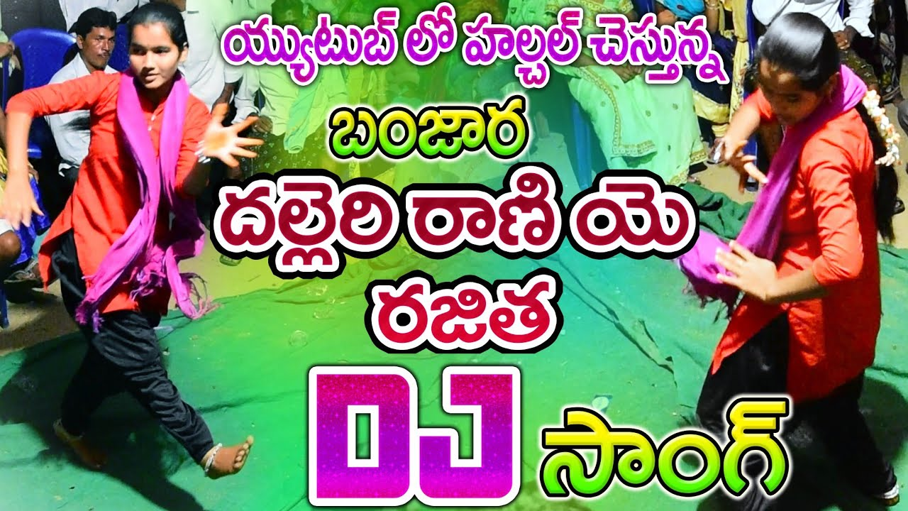 Dalleri rani ye rajitha dj | Banjara dj songs | Banjara songs | Banjara  videos | Balaji creations |