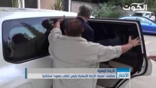 منظمات أممية: الأزمة الإنسانية باليمن تتطلب جهودا استثنائية