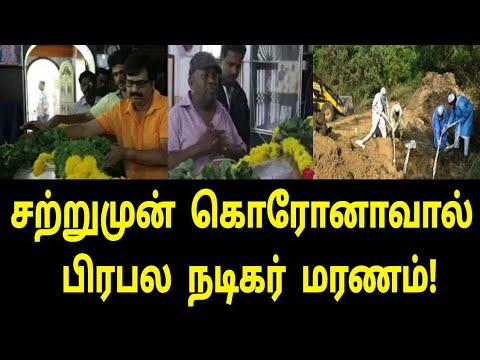 சற்றுமுன் பிரபல நடிகர் மறைவு!   Tamil Trending News   Tamil News   Tamil Movies   Tamil Comedy