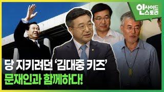 20대에 입문하게 된 정치…김대중·노무현·문재인과 함께…