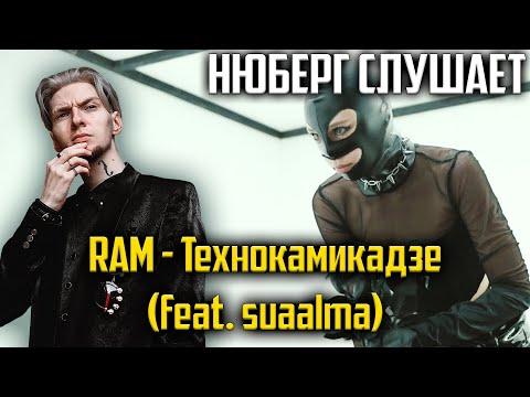 Чистое БЕЗУМИЕ! Нюберг слушает Ram - Технокамикадзе (feat. suaalma) | Реакция со стрима