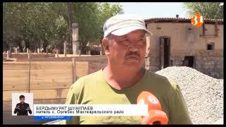 Пострадавшие от наводнения в Мактааральском районе получили деньги на строительство домов