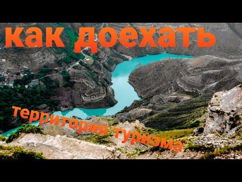Сулакский каньон 2020, дорога в п. Дубки, зимний отдых в Дагестане #сулакский каньон #дагестан,