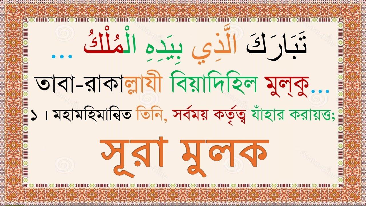 Quran pdf uccharon soho bangla