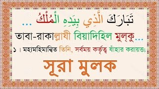 sura-mulk-bangla-audio-translation-pronounciation-mishary