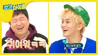 (Weekly Idol EP.289) Funny people come here plz :)