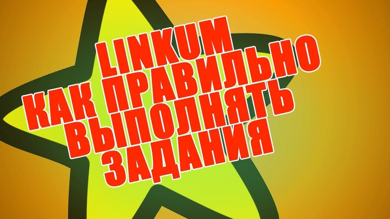 Linkum - Как правильно выполнять задания. Реальный интернет-заработок. Деньги дома в интернете.