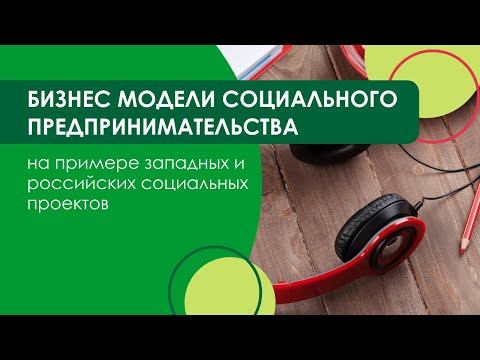 Бизнес модели социального предпринимательства на примере западных и российских социальных предприяти
