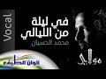 في ليلة من الليالي - محمد الحسيان || من البوم مولاي مؤثرات || يا إلهي -  Ya Elahi
