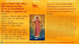 Namaste Sada Vatsale (with Sanskrit Anvaya, word meanings, ...) - RSS Prarthana