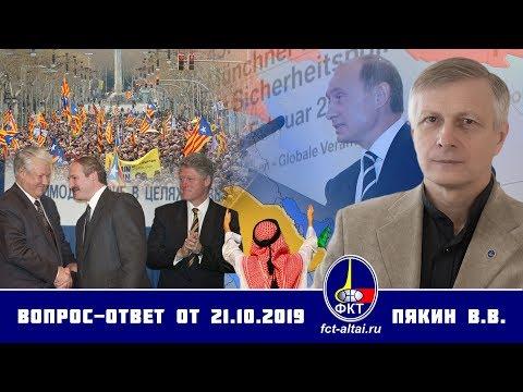 Валерий Пякин. Вопрос-Ответ от 21 октября 2019 г.