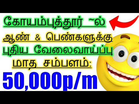 Coimbatore New Employment | New job in Coimbatore district | Today's Coimbatore job opportunity