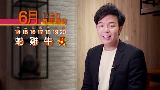 生肖周運勢 6/14-6/20