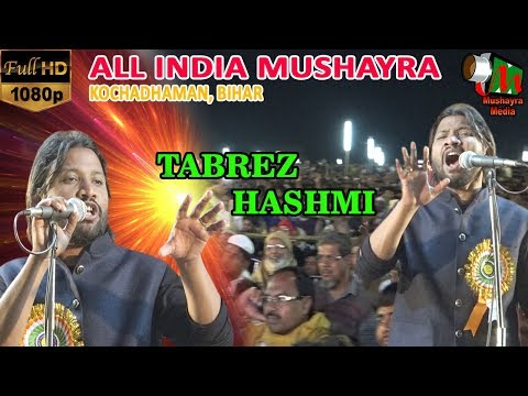 TABREZ HASHMI,ALL INDIA MUSHAYRA, KOCHADHAMAN, BIHAR, ON 11 MARCH 2018
