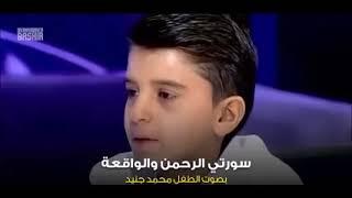 قران كريم بصوت جميل جدا جدا | صوت طفل جميل جدا