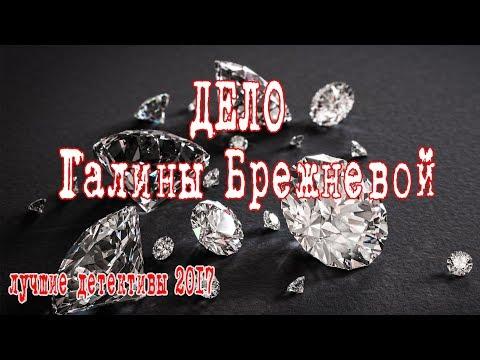 Детектив премьера 2017 УКРАШЕНИЕ Русские детективы 2017 новинки, новые детективы 2017 - Ruslar.Biz