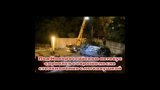 Под Новороссийском автобус сорвался с обрыва после столкновения с легковой машиной