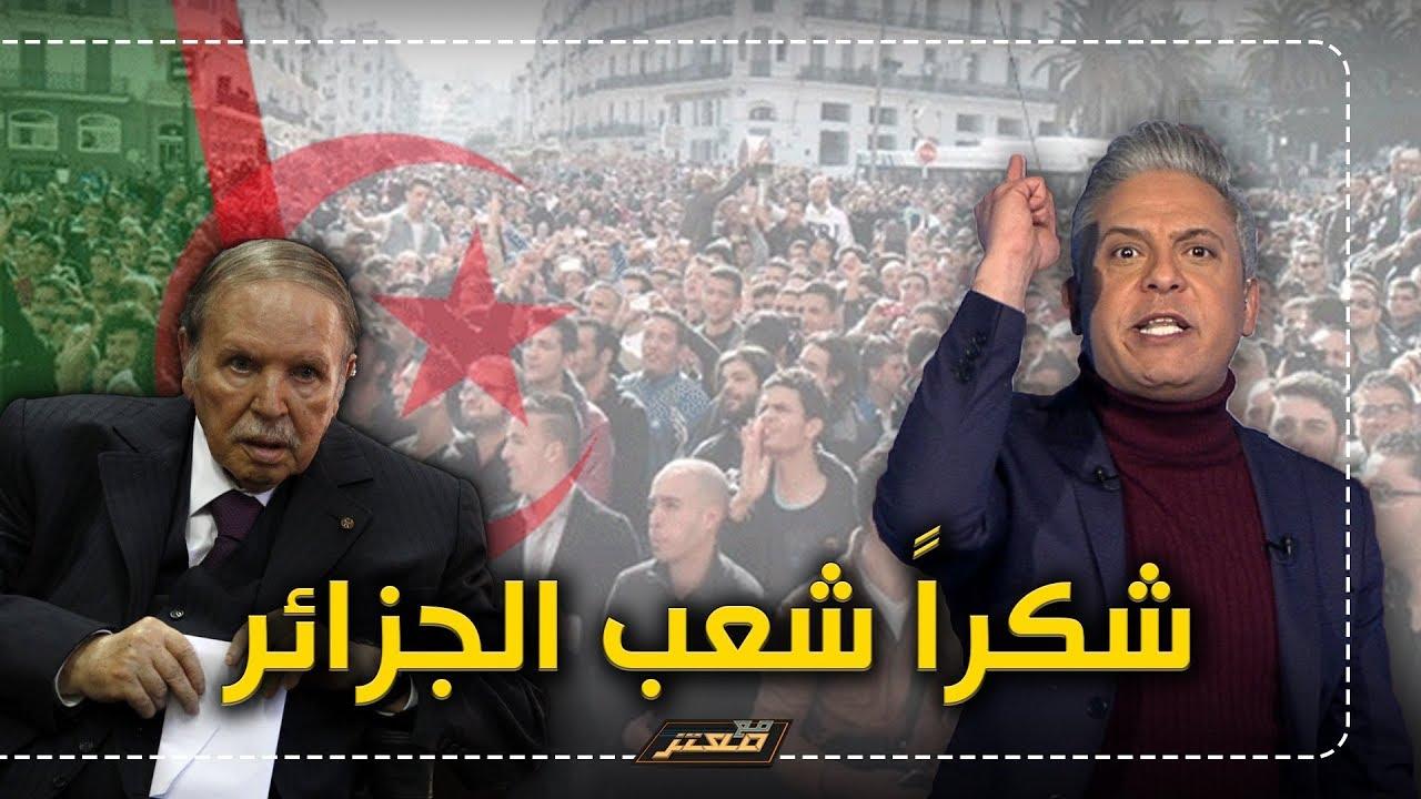 #معتز_مطر : وانتصر الشعب الجزائري ورحل #بوتفليقة