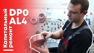 видео Ремонт АКПП AL4 Пежо 307 в Москве: цены