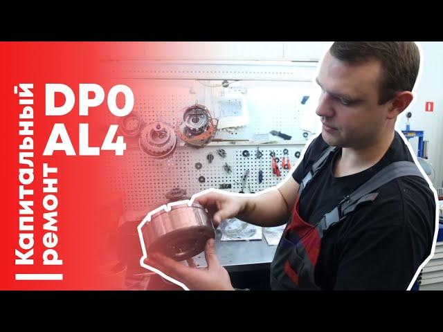 Фото к видео: Ремонт АКПП AL4(DP0) для Пежо, Рено и Ситроен
