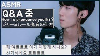 ASMR Q&A 중 재열ㄹㄹ 어떻게 해요? ジャーヨルル発音の仕方 How to pronounce jaeyeollrr? Soft Spoken Korean Male ASMR 남자 한국어