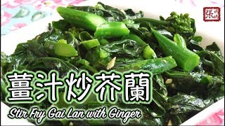 {ENG SUB} ★ 薑汁芥蘭 簡單做法 ★ | Stir Fry Gai Lan with Ginger Easy Recipe