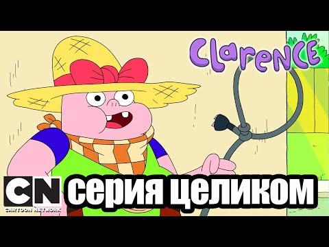 Clarence | Кларенс находит подружку (серия целиком) | Cartoon Network