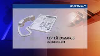 Сергей Комаров, жених погибшей