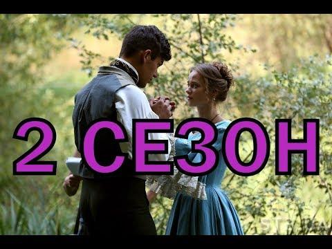 Крепостная 2 сезон 25 серия - Дата выхода