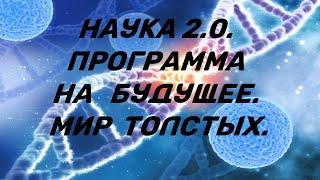 Наука 2.0.  Программа на будущее.  Мир толстых.