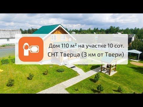 Купить дом в Твери | дача в СНТ Тверца