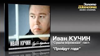Download Иван Кучин - Пройдут года (Audio) Mp3 and Videos