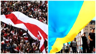 Беларусь и Украина в эти минуты   24.08.20