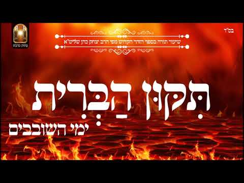 """הרב יצחק כהן שליט""""א - תיקון הברית - שיעור מיוחד על שימרת הברית."""