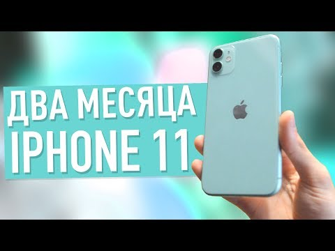 IPhone 11 СПУСТЯ ДВА МЕСЯЦА - С АНДРОИД на IOS